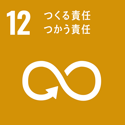 SDGs(エス・ディー・ジーズ)|つくる責任・つかう責任